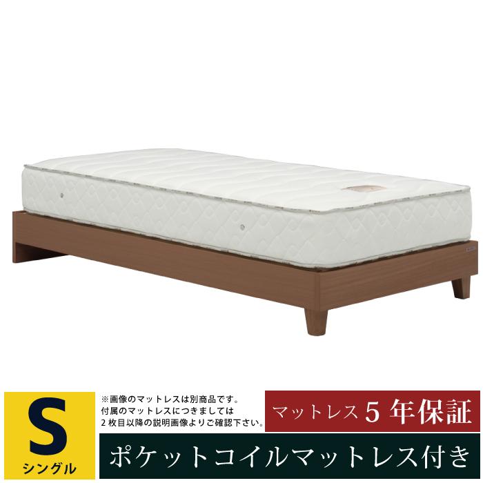 木製 ヘッドレス シングルベッド ポケットコイル マットレス付き レッグタイプ シングルサイズ 木製ベッド シングルベット ポケットコイルマットレス すのこ すのこベッド 簀の子 ヘッドなし セット 木目調 ブラウン