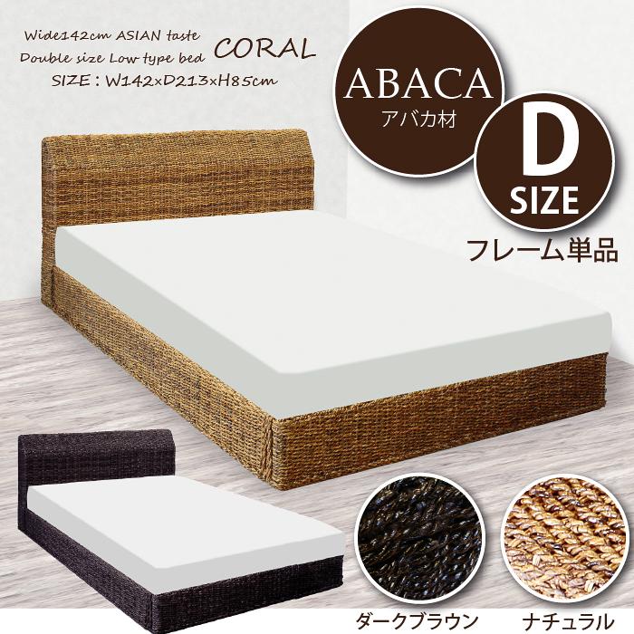 ベッドフレーム単品 ダブル サイズ 南国リゾート風 アバカ材 床板すのこ使用 エスニックダブルベッド アジアンリゾート スタイル アジアンテイスト バリ風アバカベッド すのこベッド 簀の子ベッド ブラウン ナチュラル