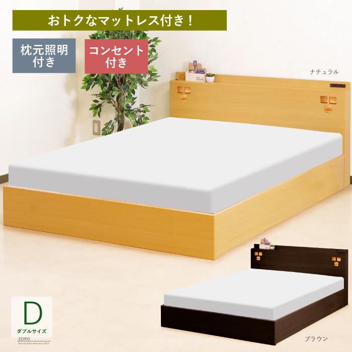 ダブルベッド ベッド ダブル 宮付き コンセント付き マットレス付き ベッドフレーム ベットフレーム ダブルベット ライト付き ダブルベッドフレーム ダブルベットフレーム マットレスセット ボンネルマット ブラウン ナチュラル