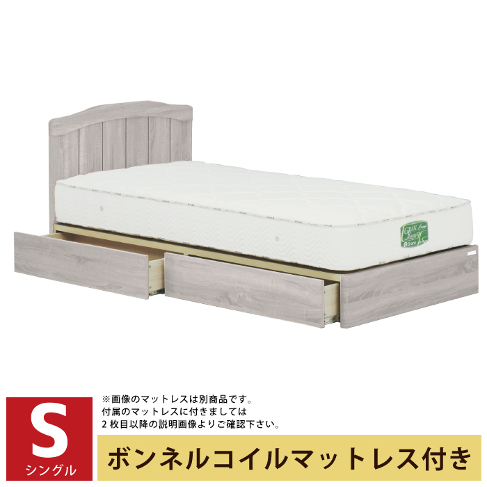 シングルベッド マットレス付き 収納付き ベッド フラットヘッドボード ベッドフレーム ボンネルコイルマットレス シングルサイズベッド 木製 木製ベッド シングルベット おしゃれ 木目調 ライトグレー シャビーチック