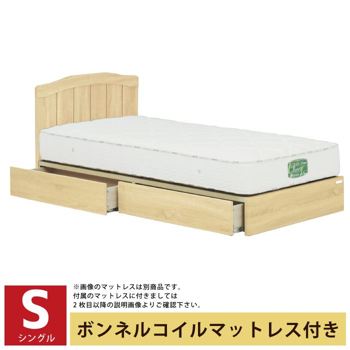 シングルベッド マットレス付き 収納付き ベッド フラットヘッドボード ベッドフレーム ボンネルコイルマットレス シングルサイズベッド 木製 木製ベッド シングルベット おしゃれ 木目調 ナチュラル