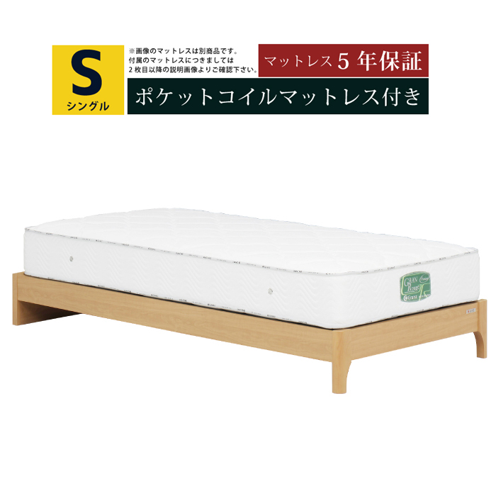 木製ヘッドレスシングルベッドポケットコイルマットレス付きアルダー材レッグタイプシングルサイズ木製ベッドシングルベットポケットコイルマットレスアルダーベッドヘッドなしセットナチュラル
