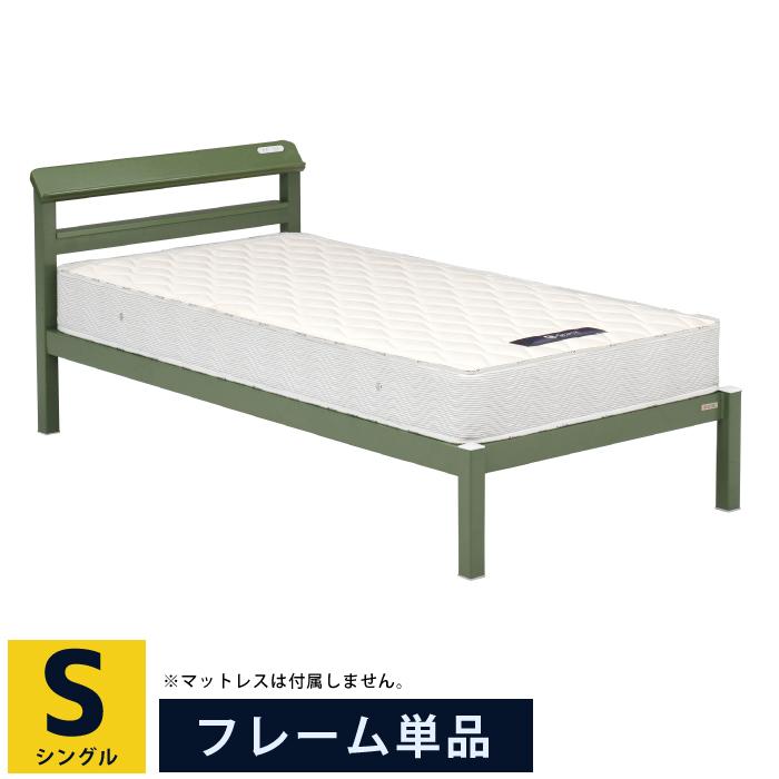 シングルベッド ベッド 宮付き コンセント付き ベッドフレーム フレームのみ シングルサイズベッド スチールベッド パイプベッド 頑丈 スチールフレーム 棚付き メッシュ床板 シングルベット 斜め棚 シンプル おしゃれ カーキグリーン 緑 カーキ グリーン