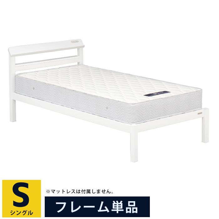 シングルベッド ベッド 宮付き コンセント付き ベッドフレーム フレームのみ シングルサイズベッド スチールベッド パイプベッド 頑丈 スチールフレーム 棚付き メッシュ床板 シングルベット 斜め棚 シンプル おしゃれ ホワイト 白 モノトーン