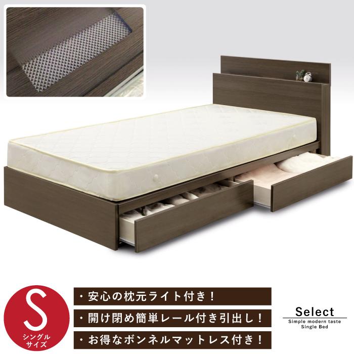 シングルベッド マットレス付き シングルベッド 引き出し付き 照明付き 宮付き 収納付き ベッドフレーム ベットフレーム シングルベット ライト付き シングルベッドフレーム シングルベットフレーム マットレスセット ボンネルマット ブラウン