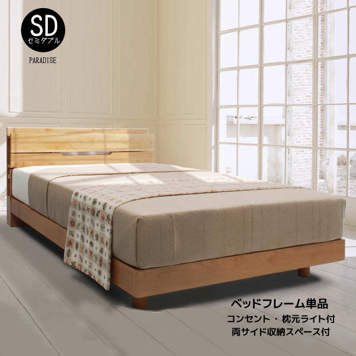 ベッド アルダー材 2口コンセント付きベッドフレーム セミダブルサイズ 小宮付き木製ベッドフレーム 棚付きベッドフレーム 通気性◎ 床板すのこ仕様 スノコベッド スペース付きベッド ナチュラル