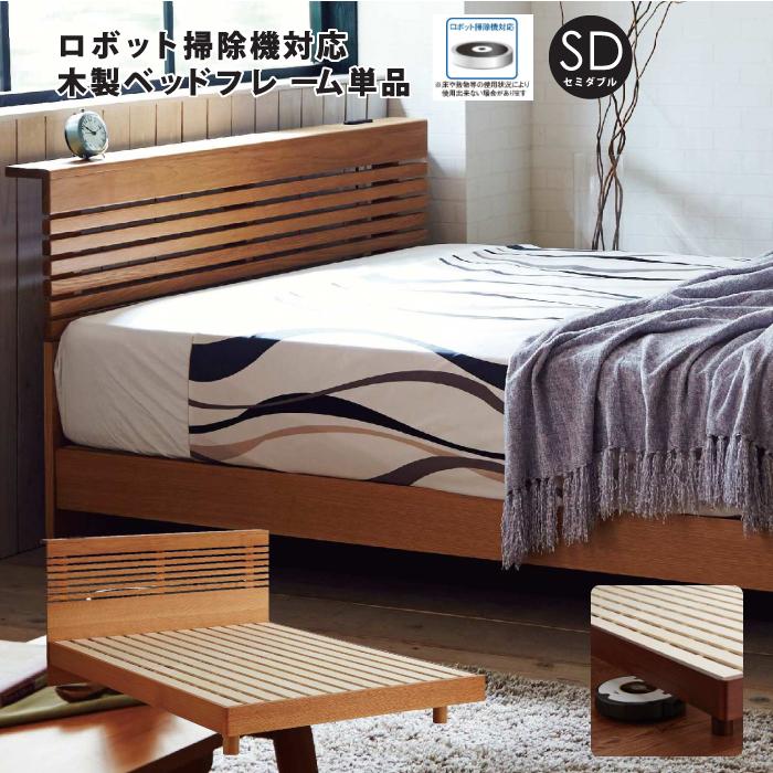 オーク無垢材 コンセント付き ベッドフレーム セミダブルサイズ 小宮付き 木製ベッドフレーム 通気性◎ LVLスノコ床板仕様 すのこベッド ロボット掃除機対応ベッドフレーム ボーダーデザイン ナチュラル