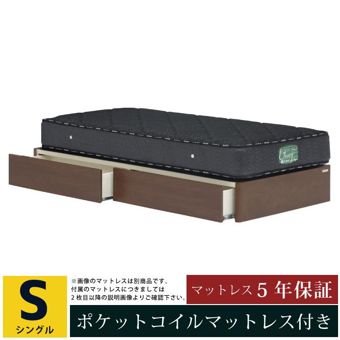 木製 ヘッドレス シングルベッド 収納付き マットレス付き ポケットコイル 引き出し付き ウォールナット材 シングルサイズ 木製ベッド シングルベット ポケットコイルマットレス ヘッドなし セット ダークブラウン 木目