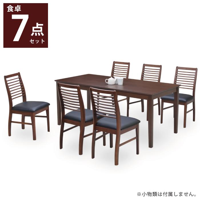 ダイニング7点セット 幅170cm×80cm ダイニングセット 木製 バーチ突板 ダイニングチェア 6脚 ダイニングテーブル セット 食卓セット 食卓7点セット 食卓テーブルセット 食卓椅子 6人掛け用 6人用 ダークブラウン