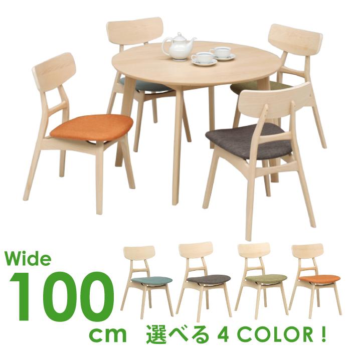 ダイニング 5点セット ダイニングセット ファブリックチェア 幅100cm 丸 シンプル 北欧風 食卓セット 食卓5点セット ダイニングテーブル 食卓テーブル ダイニングチェア 食卓チェア 椅子 イス いす 布張り チェア ナチュラル グリーン グレー ブルー オレンジ