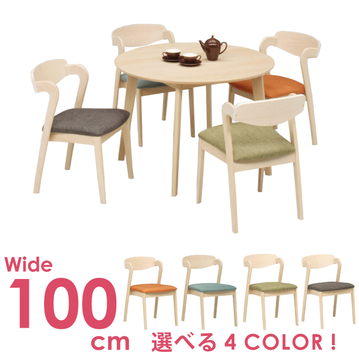 ダイニング5点セットダイニングセットファブリックチェア幅100cm丸シンプル北欧風食卓セット食卓5点セットダイニングテーブル食卓テーブルダイニングチェア食卓チェア椅子イスいす布張りチェアナチュラルグリーングレーブルーオレンジ送料無料