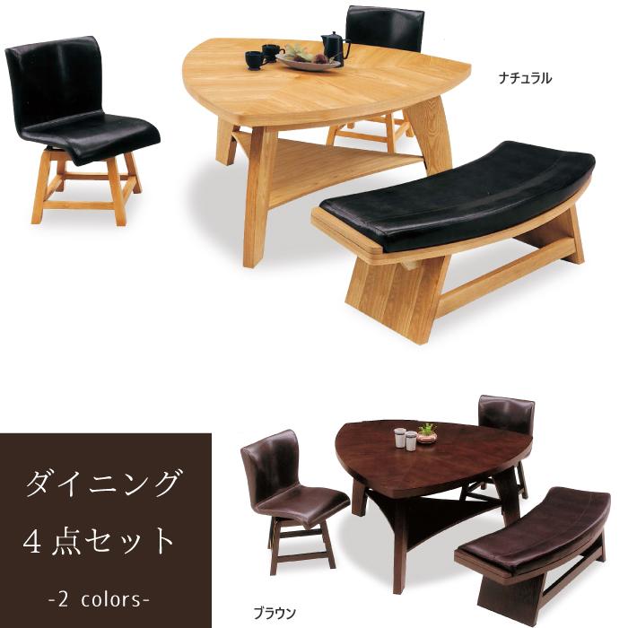 ダイニングセット ダイニング4点セット ダイニング 4点 幅135cm ダイニングテーブルセット 食卓セット 食卓4点セット 三角テーブル 三角形 テーブル チェア 食卓イス 食卓椅子 回転椅子 いす ブラウン ナチュラル