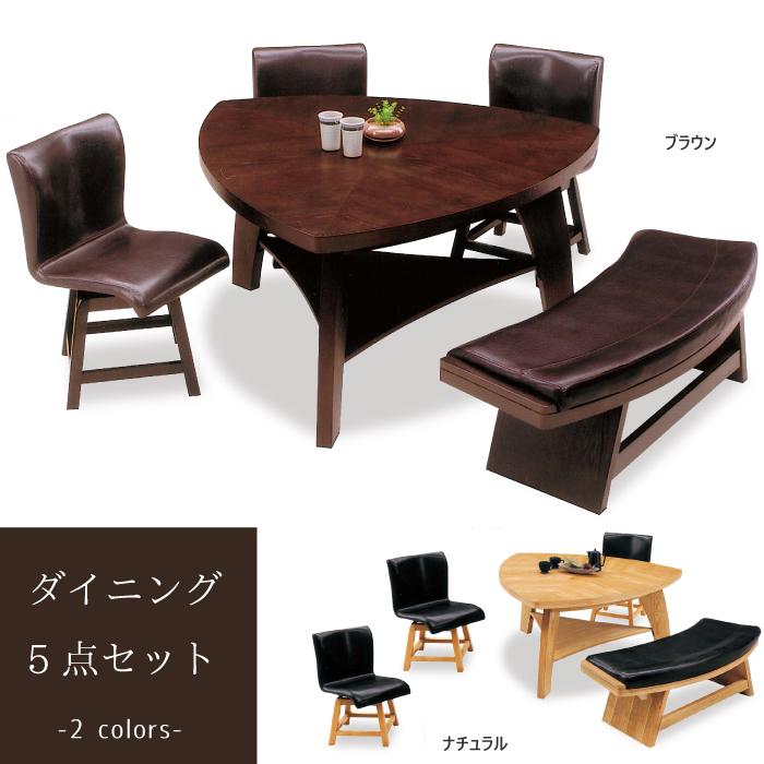 ダイニングセット ダイニング5点セット ダイニング 5点 幅135cm ダイニングテーブルセット 食卓セット 食卓5点セット 三角テーブル 三角形 テーブル チェア 食卓イス 食卓椅子 回転椅子 いす ブラウン ナチュラル