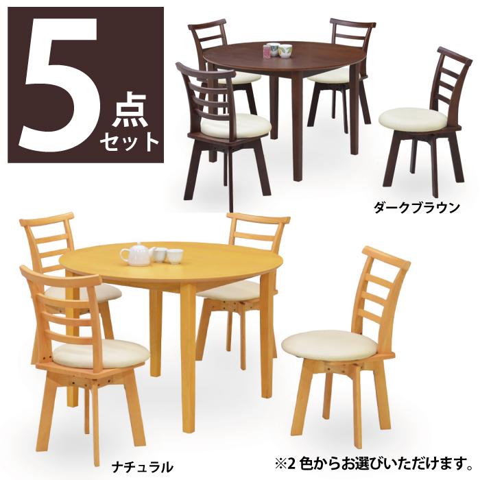 北欧風モダン円形105cm幅ダイニングセット5点 回転チェアー4脚セット+丸型食卓テーブル 天然木ラバーウッド使用コンパクトダイニング5点セット食卓5点セットラウンドテーブル円卓 ダークブラウンナチュラル