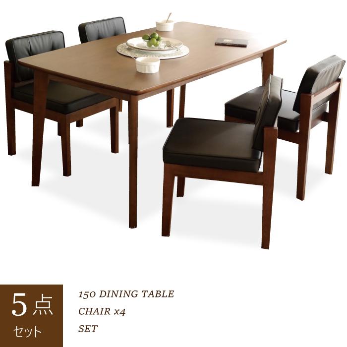 ダイニング5点セット 幅150cm ダイニングテーブル ダイニングチェアー4脚セット 食卓5点セット 食卓セット ダイニングセット 食卓テーブルセット 木製 4人掛け 4人用 ブラウン ブラック
