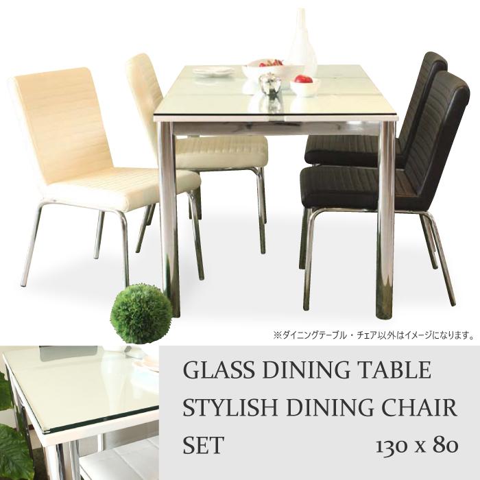 ガラステーブルダイニング セット ダイニング5点セットダイニング 5点 幅130cm ダイニングテーブルセット チェアセット食卓セット 食卓5点セット 長方形テーブル チェア カジュアル ヴィンテージ風 ホワイト ブラック