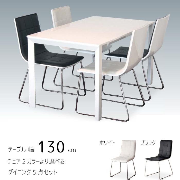 ダイニング5点セット 幅130×75cm ダイニングテーブルセット チェアーセット ダイニングセット5点 食卓セット 食卓5点セット 食卓テーブル 鏡面テーブル ホワイト 食卓チェアー ダイニングチェアー ブラック ホワイト