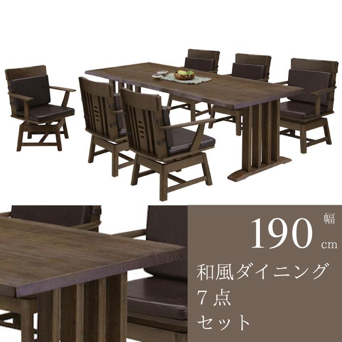 ダイニングセット ダイニング7点セット 和風モダン テーブル幅190cm 天然木ラバーウッド使用 木製ダイニングセット 食卓セット 食卓7点セット ダイニングテーブル+回転チェアー6脚セット ダークブラウン