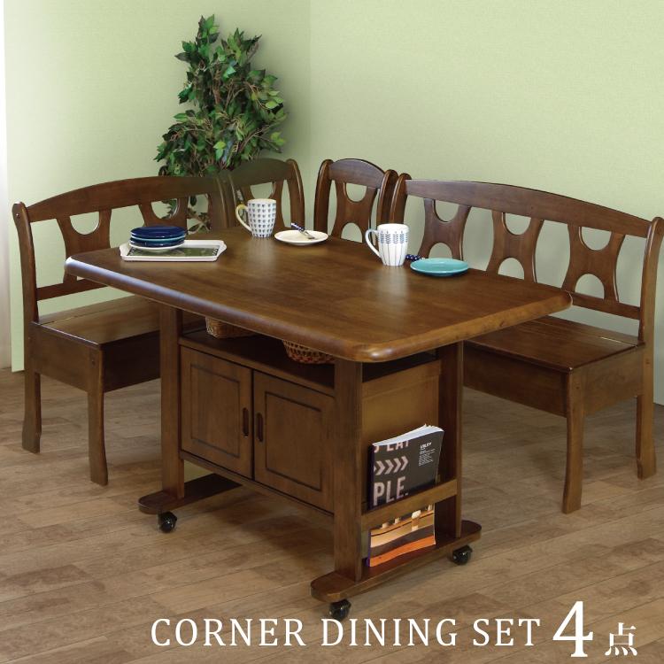 コーナーダイニングセット 収納付き コーナーダイニング4点セット レトロ調 木製 食卓セット 食卓4点セット ダイニングテーブル 食卓テーブル ベンチ リビングダイニングセット カントリー調 キャスター付きテーブル ブラウン