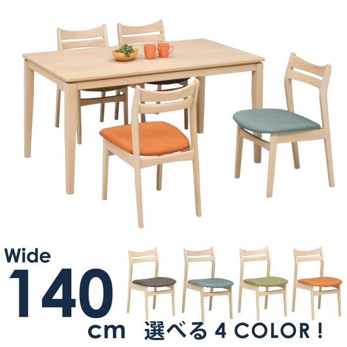ダイニング 5点セット ダイニングセット ファブリックチェア 幅140cm×80cm シンプル 北欧風 食卓セット 食卓5点セット ダイニングテーブル 食卓テーブル ダイニングチェア 食卓チェア 椅子 イス いす 布張り チェア ナチュラル グリーン グレー ブルー オレンジ
