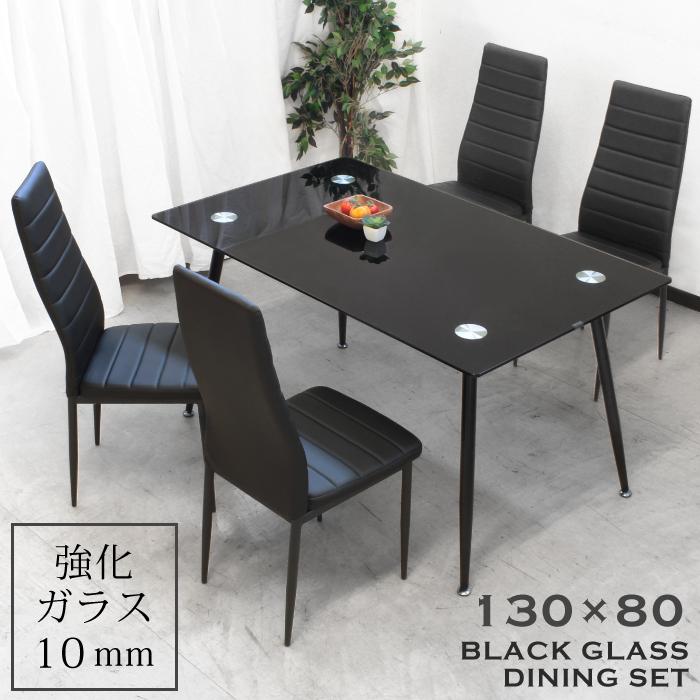 ダイニング5点セット 幅130cm×80cm ガラステーブル ブラックガラスダイニングテーブル ダイニングセット ハイバックチェア 食卓セット 食卓5点セット ダイニングテーブルセット 食卓椅子 ダイニングチェア 合成皮革 PUレザー張り ブラック 無地
