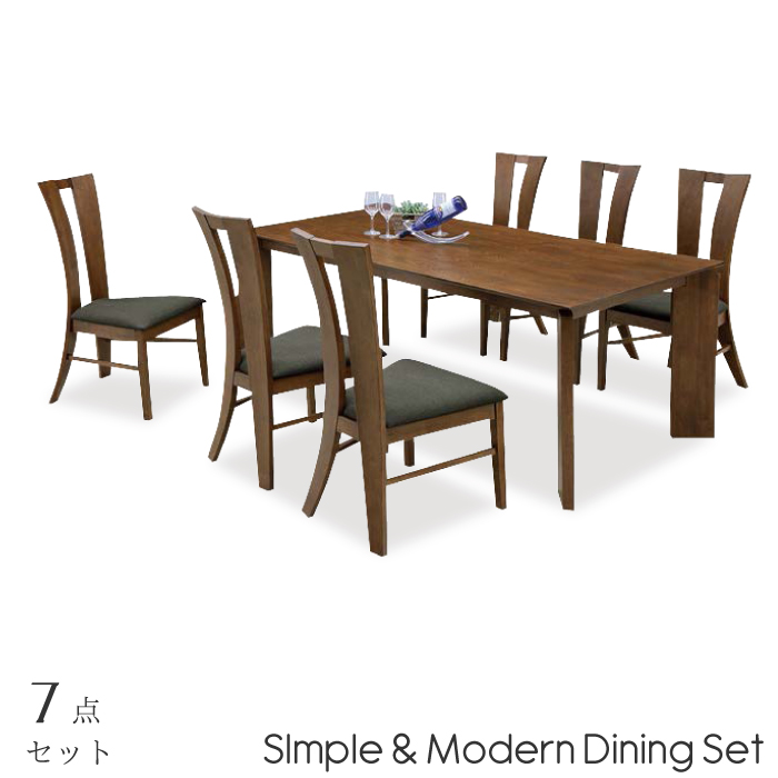 ダイニング7点セット 幅180cm ダイニングテーブル ダイニングチェアー6脚セット 木製 食卓7点セット 食卓セット ダイニングセット 食卓テーブルセット 木製 6人掛け 6人用 シンプル モダン ブラウン