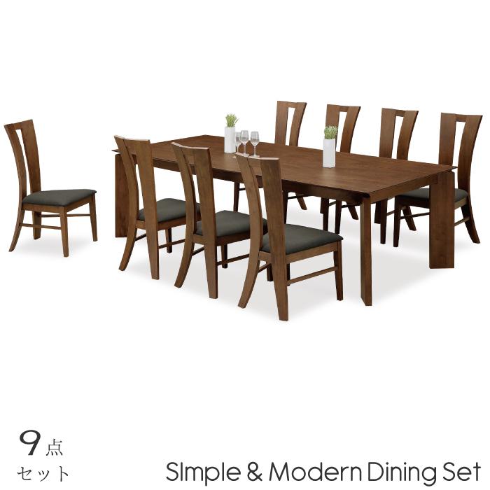 ダイニング9点セット 幅240cm ダイニングテーブル ダイニングチェアー8脚セット 木製 食卓8点セット 食卓セット ダイニングセット 食卓テーブルセット 木製 8人掛け 8人用 シンプル モダン ブラウン