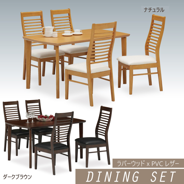 ダイニングセット ダイニング5点セット ダイニング 5点 幅135cm ダイニングテーブルセット 食卓セット 食卓5点セット 長方形 テーブル チェア 食卓イス 食卓椅子 いす ダークブラウン ナチュラル