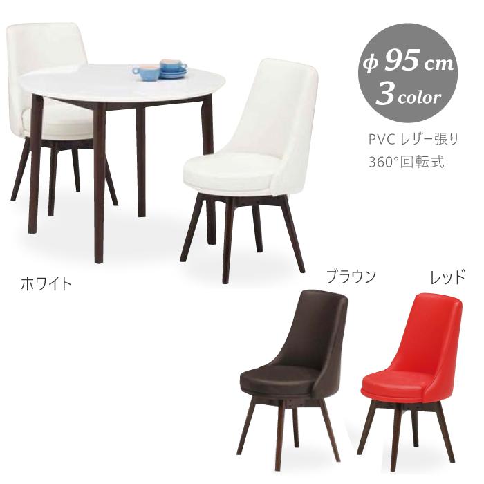 ダイニングセット ダイニング3点セット ダイニング 3点 幅95cm 丸 ダイニングテーブルセット 食卓セット 食卓3点セット 丸型 円形 テーブル ホワイト天板 チェア 食卓イス 食卓椅子 回転椅子 いす レッド ブラウン ホワイト