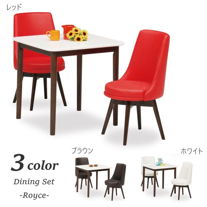 ダイニングセット ダイニング3点セット ダイニング 3点 幅75cm 角 ダイニングテーブルセット 食卓セット 食卓3点セット 正方形 テーブル ホワイト天板 チェア 食卓イス 食卓椅子 回転椅子 いす レッド ブラウン ホワイト