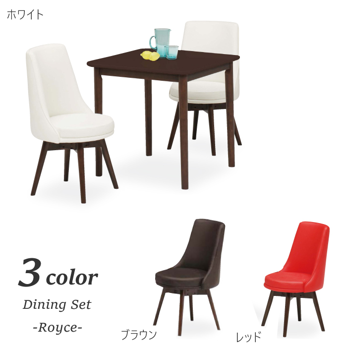ダイニングセット ダイニング3点セット ダイニング 3点 幅75cm 角 ダイニングテーブルセット 食卓セット 食卓3点セット 丸型 円形 テーブル ブラウン天板 チェア 食卓イス 食卓椅子 回転椅子 いす レッド ブラウン ホワイト