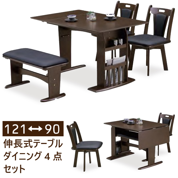 ダイニング4点セット 幅121cm 幅90cm 伸長式 ダイニングテーブル ベンチ ダイニングチェアー2脚セット 食卓4点セット 食卓セット 棚付き ダイニングセット 食卓テーブルセット 木製 4人掛け 4人用 ブラウン