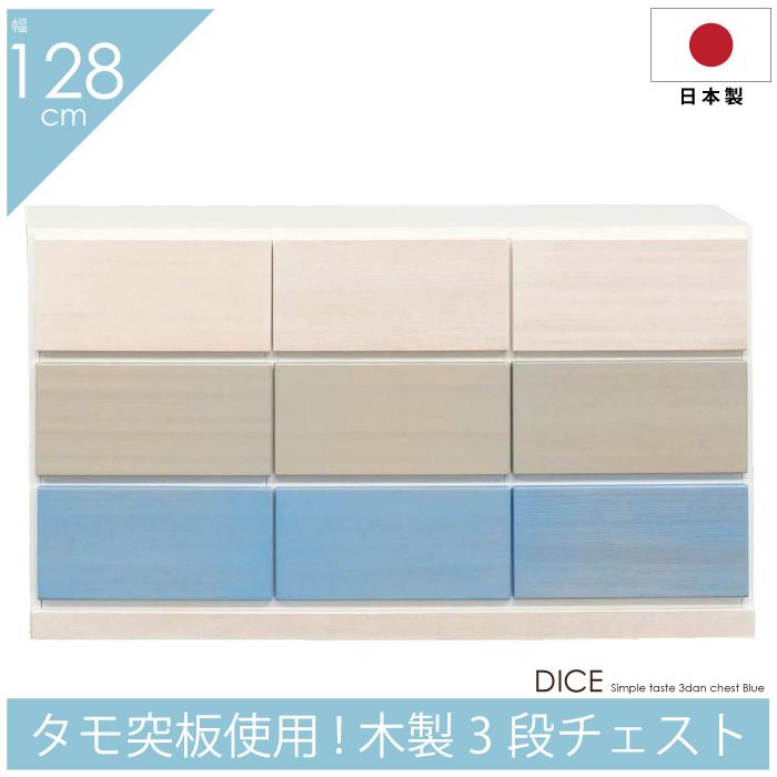幅128cm 3段 タモ突板使用 パステルカラー 3段チェスト 日本製 コンパクト 幅128cm 木製 箪笥 タンス たんす ミドルチェスト 整理チェスト リビングチェスト 国産 シンプルテイスト ホワイト ブルー 幅130cm