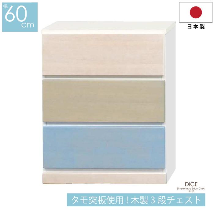 幅60cm 3段 タモ突板使用 パステルカラー 3段チェスト 日本製 コンパクト 60-3 木製 箪笥 タンス たんす ミドルチェスト 整理チェスト リビングチェスト 国産 シンプルテイスト ホワイト ブルー