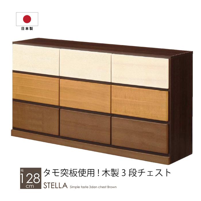 幅128cm 3段 タモ突板使用 グラデーションカラー 3段チェスト 日本製 ワイド 幅128cm 木製 箪笥 タンス たんす ミドルチェスト 整理チェスト リビングチェスト 国産 シンプルテイスト ブラウン