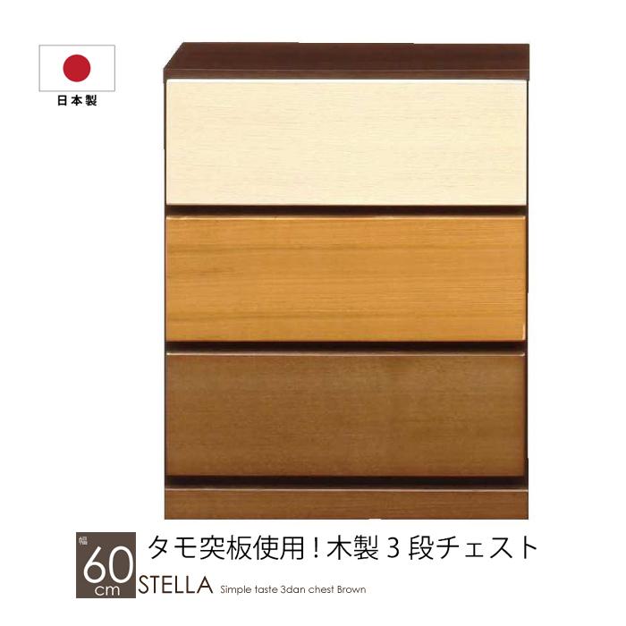 幅60cm 3段 タモ突板使用 グラデーションカラー 3段チェスト 日本製 コンパクト 60-3 木製 箪笥 タンス たんす ミドルチェスト 整理チェスト リビングチェスト 国産 シンプルテイスト ブラウン