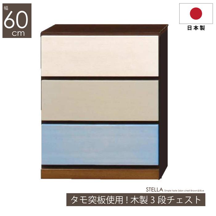 幅60cm 3段 タモ突板使用 グラデーションカラー 3段チェスト 日本製 コンパクト 60-3 木製 箪笥 タンス たんす ミドルチェスト 整理チェスト リビングチェスト 国産 シンプルテイスト ブラウン ブルー