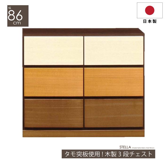 幅86cm 3段 タモ突板使用 グラデーション カラー 3段チェスト 日本製 86-3 木製 箪笥 タンス たんす ミドルチェスト 整理チェスト リビングチェスト 国産 シンプルテイスト ブラウン 幅90cm