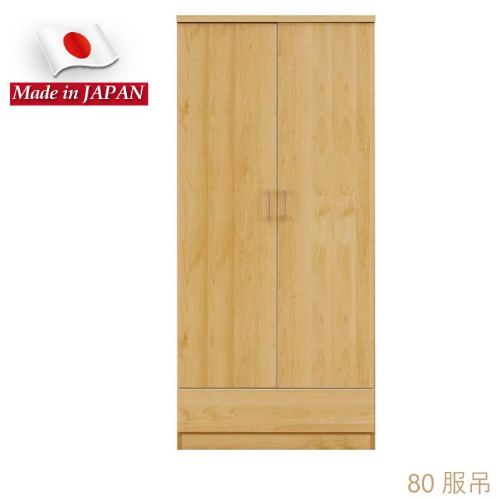 日本製  幅80cm 高さ176cm 服吊り 開き戸 洋服だんす 服吊 洋服箪笥 洋服タンス 洋たんす 衣類収納 ワードローブ 引き出し付き クローゼット 国産 木目調 ナチュラル