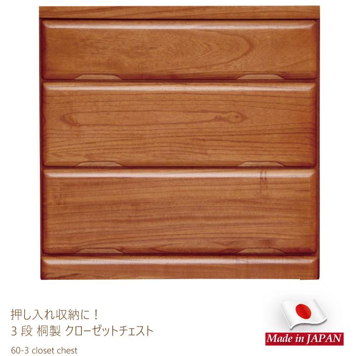 日本製  幅60cm 3段 クローゼットチェスト 天然木桐使用 押し入れ収納 洋服だんす 洋服箪笥 洋服タンス 洋たんす 木製 衣類収納 桐チェスト コンパクト ローチェスト 国産 ブラウン