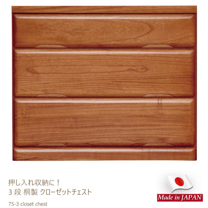 日本製  幅75cm 3段 クローゼットチェスト 天然木桐使用 押し入れ収納 洋服だんす 洋服箪笥 洋服タンス 洋たんす 木製 衣類収納 桐チェスト コンパクト ローチェスト 国産 ブラウン