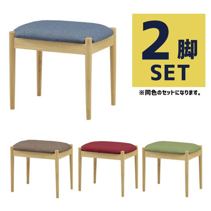 2脚セット スツール ファブリックスツール 木製チェアー 布張り ダイニングチェアー 食卓椅子 予備椅子 腰掛イス 木製フレーム 木製スツール ウッドフレーム 2脚組み 2個セット 2個組み ナチュラル ブルー グリーン レッド ブラウン