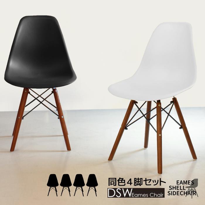 Gekiyasu Kagu Eames Chair