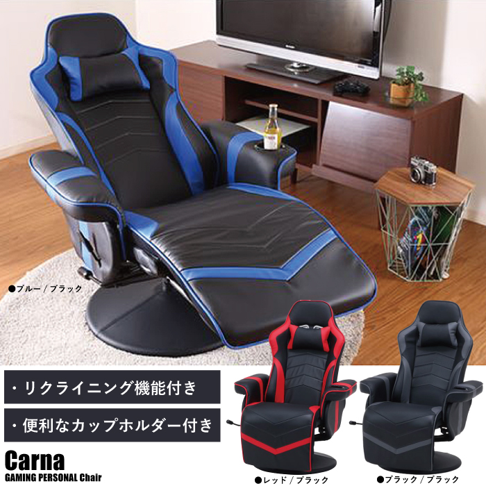 ゲーミングチェア パーソナルチェア ハイバックチェア リクライニングチェア フットレスト付き オフィスチェア PCチェア レーシングチェア カップホルダー付き フットレストチェア チェアー 椅子 合皮張り レッド ブルー ブラック