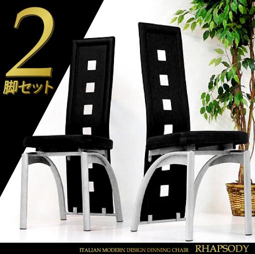 チェア ダイニングチェア ハイバックチェア 完成品 2脚セット 高さ104cm 業務用にも イタリアン モダン デザイン ハイバックチェア 食卓椅子 食堂イス 業務用 ハイバック モダンチェア ヨーロピアンデザイン ブラック 黒 クロ 金属フレーム スチールフレーム