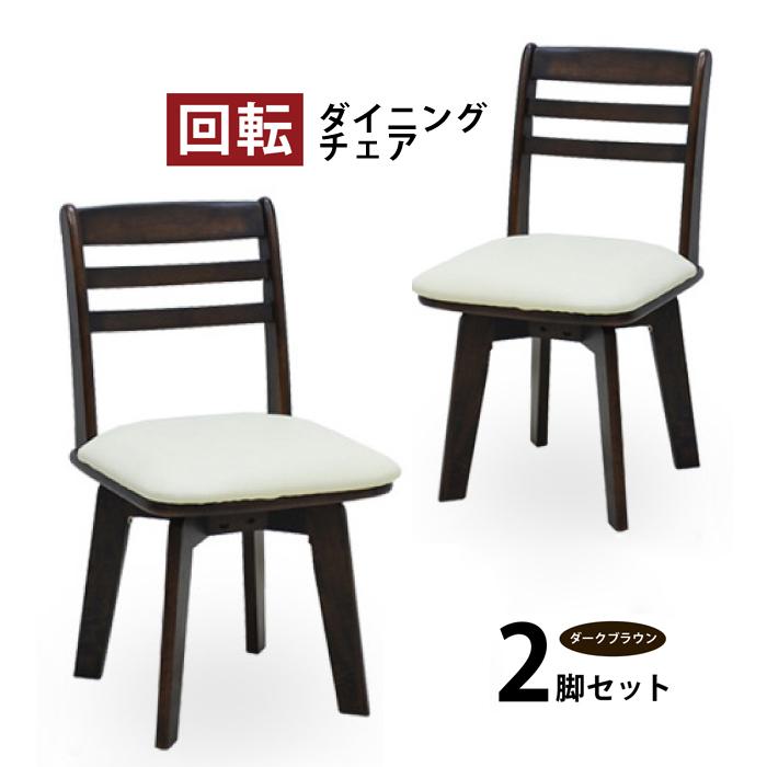 ダイニングチェア 2脚セット  360°回転式 天然木ラバーウッド 回転椅子 シンプル モダン 回転チェア 食卓チェア 食卓椅子 木製チェア 食堂椅子 回転 座面 PVCレザー 2脚入り 2脚組み ダークブラウン