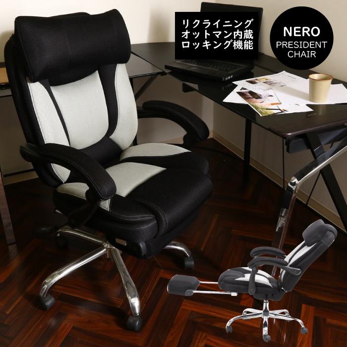 オットマン一体型 オフィスチェア 高機能プレジデントチェア ロッキング機能付き ガス圧昇降式 メッシュ 両肘付き パソコンチェア 事務椅子 OAチェア パーソナルチェア ハイバックチェア 椅子 イス いす ブラック ホワイト 白黒