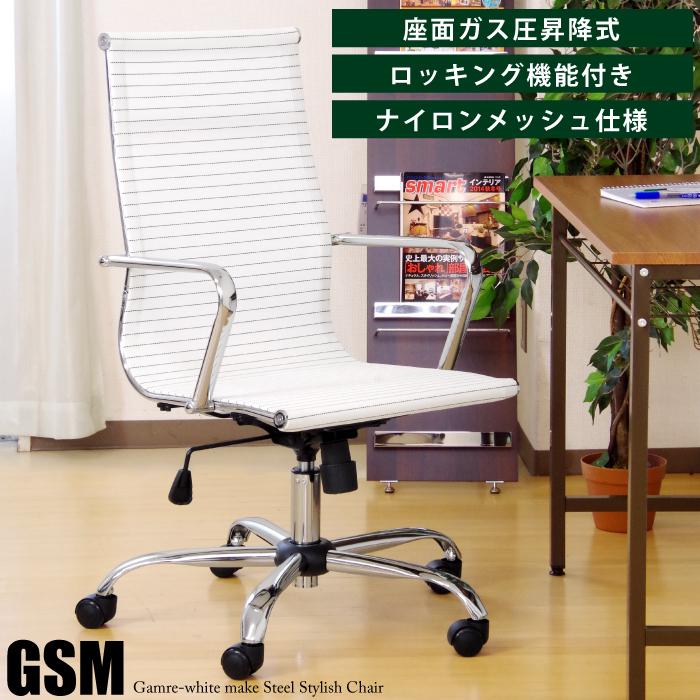 メッシュチェアー オフィスチェアー キャスター付き 事務椅子 パソコンチェアー 肘付き チェアーパーソナルチェアー ハイバックチェアー 椅子 イス ガス圧昇降式 背筋を伸ばせるロッキング機能付き 背もたれハンガー付き ホワイト
