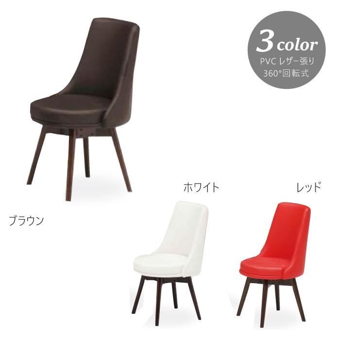 回転椅子 360°回転式 ダイニングチェア 1脚単品 天然木ラバーウッド シンプル モダン 回転チェア 食卓チェア 食卓椅子 木製チェア 食堂椅子 PVCレザー 合皮張り ブラウン レッド ホワイト