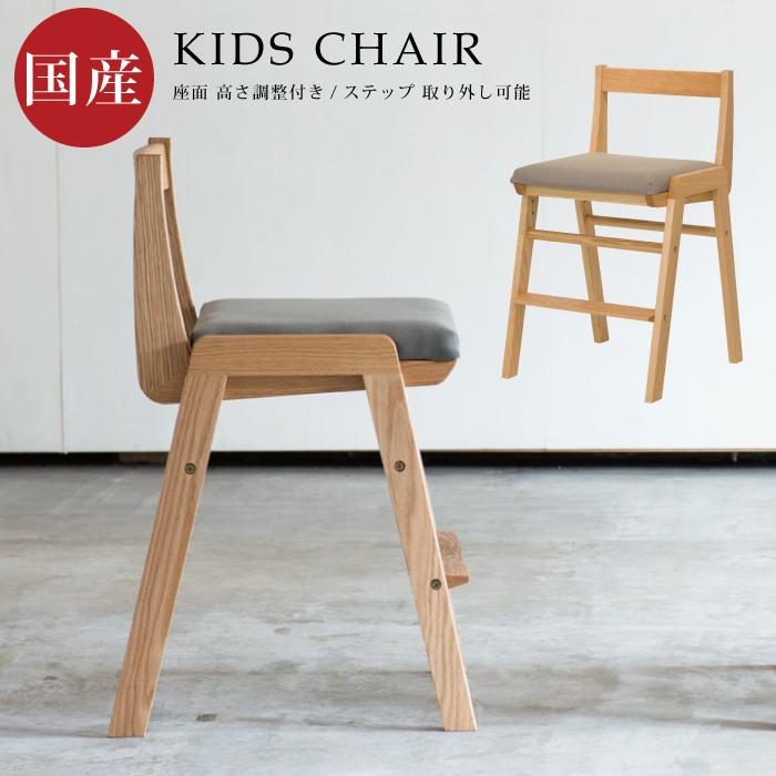 国産 完成品 学習チェア 天然木レッドオーク材 学習イス 学習椅子 勉強椅子 子供用 木製チェア キッズチェア 足置き付き チェアー ライトブラウン 布座 ファブリック張り 布張り ダークグレー オイル塗装 日本製
